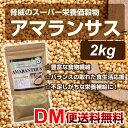 【DM便送料無料】アマランサス 2kg 雑穀 スーパーフード