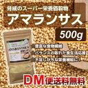 【DM便送料無料】アマランサス 500g 雑穀 スーパーフード