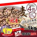 【DM便送料無料】【予約販売2/1〜出荷】国産 もち麦 1kg もちむぎ ごはん 大麦 押麦 押し麦 米 穀物 食物繊維 送料無料 もち麦ごはん 02P05Nov16