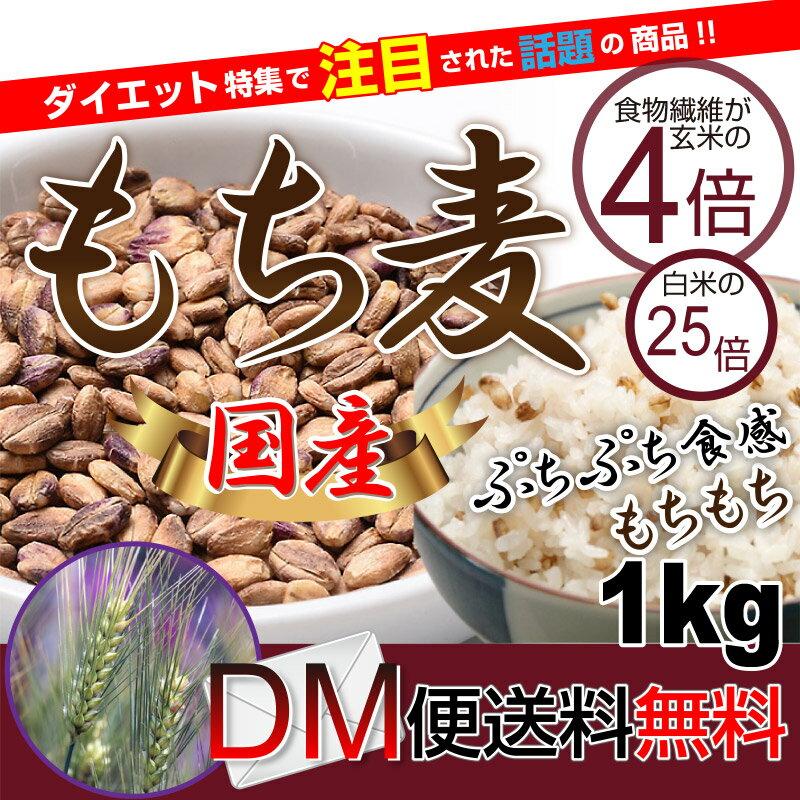 【即納】国産もち麦 1kg 国産 もちむぎ ごはん 大麦 押麦 押し麦 米 穀物 食物繊維 DM便送料無料 もち麦ごはん あさチャンで放映 P01Jul16