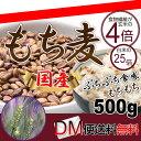 【DM便送料無料】国産もち麦 500g 国産 もちむぎ ごはん 大麦 押麦 押し麦 米 穀物 食物繊維 送料無料 もち麦ごはん 02P03Sep16