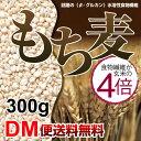 【DM便送料無料】もち麦 300g もちむぎ ごはん 大麦 押麦 押し麦 米 穀物 食物繊維 送料無料 もち麦ごはん 02P03Sep16