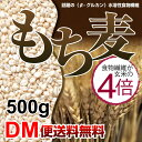 【DM便送料無料】もち麦 500g もちむぎ ごはん 大麦 押麦 押し麦 米 穀物 食物繊維 送料無料 もち麦ごはん 02P03Sep16