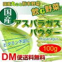 【DM便送料無料】 国産 アスパラガスパウダー 100g 葉酸 アスパラギン酸 アミノ酸 野菜 粉末 パウダー 02P05Nov16