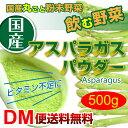 【DM便送料無料】 国産 アスパラガスパウダー 500g 葉酸 アスパラギン酸 アスパラプチン アミノ酸 野菜 パウダー 粉末 パウダー 02P05Nov16