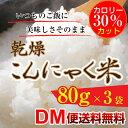 【DM便送料無料】乾燥こんにゃく米 80g×3個 こんにゃく米 ゼンライス 食物繊維 ライス ゼンパスタ