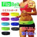 DM便送料無料【Flip Belt】フリップベルト ウエスト...