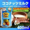 ココナッツミルク 400ml 缶 ココナッツ ミルク ユウキ食品 youki タイ 4号缶 調味料 デザート ココナッツミルクヨーグルトにも