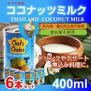 ココナッツミルク 400ml×6本 缶 ココナッツ ミルク ユウキ食品 youki タイ 4号缶 調味料 デザート ココナッツミルクヨーグルトにも