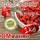 スーパーセール 【DM便送料無料】ゴジベリー クコの実 1kg ドライフルーツ スーパーフード 食品 大容量 お得