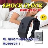 【発送まで3週間】 PAVLOK SHOCK CLOCK Shock Clock 腕時計 目覚まし時計 振動 電気ショック 朝 苦手 海外 おしゃれ メンズ レディース
