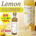 のむ檸檬酢 270ml レモン酢 飲む 飲料水 国産 広島 国産レモン レモン果汁 おいしい酢 レモンの木 100% りんご酢 ビタミンC りんご 蜂蜜 りんご酢 サタデープラス
