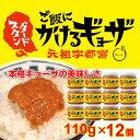 ご飯にかけるギョーザ 110g×12個 スタンダード 元祖 宇都宮 餃子 ぎょうざ ごはんのおとも ご飯のお供 絶品調味料