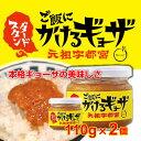 ご飯にかけるギョーザ 110g×2個 スタンダード 元祖 宇都宮 餃子 ぎょうざ ごはんのおとも ご飯のお供 絶品調味料