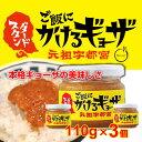 ご飯にかけるギョーザ 110g×3個 スタンダード 元祖 宇都宮 餃子 ぎょうざ ごはんのおとも ご飯のお供 絶品調味料
