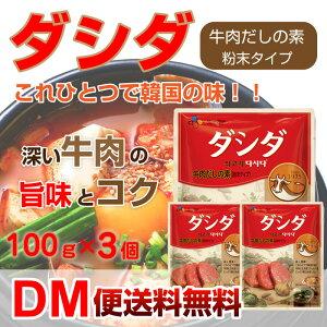 【DM便送料無料】牛肉ダシダ 100g×3個 ダシダ ダシダとは 韓国牛肉だし 牛肉だしの素 韓国牛肉だしの素 牛肉だし 韓国料理 だし スープ 調味料 韓国料理 食材 鍋 出汁