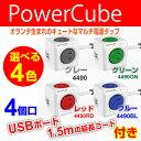 【4490】 電源タップ おしゃれ キューブ Power Cube 4個口 USB付 延長コード 1.5m パワーキューブ usb デザイン家電 整理整頓 便利...