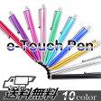 ショッピングiPhone4 タッチペン kobo touch iPad2 iPhone4/3GS iPodtouch IS03 IS04 IS05 DS コボタッチ iphone5 アイフォン5 エクスペリア ギャラクシー対応 スマートフォン用 e-touch イータッチ ギフト 02P27May16