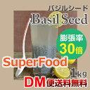 【DM便送料無料】バジルシード 1kg バジル シード スーパーフード