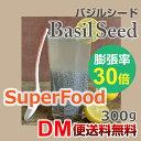 【DM便送料無料】バジルシード 300g スーパーフード