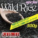 ワイルドライス 500g 送料無料 スーパーフード 雑穀 チアシード アマランサス バジルシード 02P03Sep16