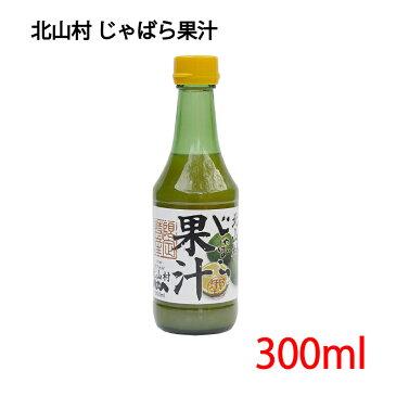【発送日:4月4日】 じゃばら果汁360ml 1本 じゃばら 果汁 ジャバラ 伝説の果実 柑橘 フラボノイド ナルリチン ジュース