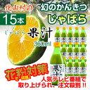 じゃばら果汁360ml 15本 じゃばら 果汁 北山村 ジャバラ 伝説の果実 柑橘 フラボノイド ナルリチン ジュース