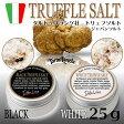 トリュフ塩 25g トリュフソルト 白トリュフ 黒トリュフ 調味料 塩 ソルト フランス産 02P03Sep16