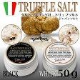 トリュフ塩 50g トリュフソルト 白トリュフ 黒トリュフ 調味料 塩 ソルト フランス産 02P03Sep16