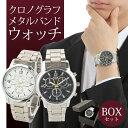 【送料無料】時計 メンズ 腕時計 BOXセット クロノグラフ メタル バンド ウォッチ ビジネス カジュアル フォーマル レディース ペア ユニセックス 男 プレゼント 男性 父の日 ギフト