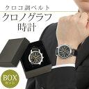 【送料無料】時計 メンズ 腕時計 BOXセット クロコ調 ベ...