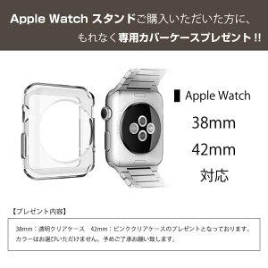 【即納】AppleWatchスタンド38mm42mmアップルウォッチ充電スタンドホルダーチャージ