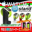 【即納】Apple Watch スタンド 38mm 42mm アップル ウォッチ 充電 スタンド ホルダー チャージ ギフト 02P27May16