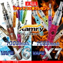 x6 x7 電子タバコ リキッド式 KAMRY社製 vape X6 X7 ego-t 【リキッド10 ...