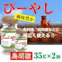 ぴーやし 35g×2個 コショウ 調味料 ピパーチ ピパーツ ヒバーチ 沖縄料理 肉料理 魚料理 ヒ