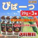 送料無料 ぴぱーつ 30g×3個 島胡椒 黒胡椒 香辛料 コ...