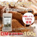 【DM便送料無料】セイロンシナモンパウダー 100g スリランカ産 シナモン パウダー 粉末 コーヒ