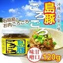 島豚ごろごろ 120g ゴーヤカンパニー 沖縄の家庭料理 アンダンス 島豚ゴロゴロ 島豚 沖縄 石垣
