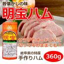 明宝ハム 360g(1本)豚肉 ハ...