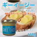 ギー・イージー 100g GHEE EASY ミラクルオイル グラスフェッドバター オーガニック バターオイル EUオーガニック認証 ギー バター ghee 無塩バター 油