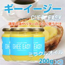 ギー・イージー 200g×3 GHEE EASY ミラクルオイル グラスフェッドバター スッキリ オ