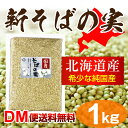 【DM便送料無料】そばの実 北海道産 1kg 新そば ヌキ実 蕎麦の実 実そば 国産そばの実