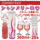 寿屋清涼食品 シャンメリー ロゼ 360ml瓶×20本入 地...