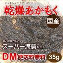 【DM便送料無料】乾燥あかもく 35g 国産 アカモク ギバサ ぎばさ ギンバソウ 海藻 ア