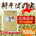 【DM便送料無料】新そばの実 2017年 北海道産 500g 国産 ヌキ実 蕎麦の実 実そば 国産そ