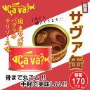 サヴァ缶 国産サバのパプリカチリソース味 170g さば缶 ...