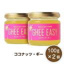 【送料無料】ココナッツ ギー 200g GHEE EASY ミラクルオイル グラスフェッドバター オーガニック オイル EUオーガニック認証 ギー バター 油 ココナッツ オイル ココナッツオイル バター