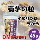 【Eveway】【DM便送料無料】国産 イヌリンのちから 菊芋の粒 45g 菊芋 イヌリン タブレッ