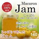 ジャム 140g じゃばら使用ジャム 花粉症 花粉対策 果実 花粉 じゃばら 酸味 幻の果実