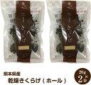 【DM便送料無料】国産 乾燥 きくらげ 20g×2袋 ホール 九州産 乾物 熊本県人吉 エヴァウェイ キクラゲ 木耳 あさイチ 令和